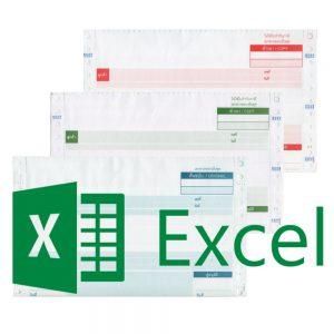 ไฟล์ Excel สำหรับ (MS) ฟอร์มอเนกประสงค์กระดาษต่อเนื่อง 3 ชั้น ขนาด 9x5.5 นิ้ว