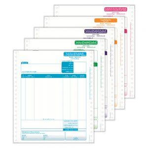 TR ฟอร์มสำเร็จรูปกระดาษต่อเนื่องเคมี 5 ชั้น ใบกำกับภาษี-ใบส่งของ-ใบเสร็จรับเงิน