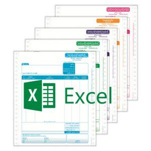 ไฟล์ Excel เพื่อใช้กับฟอร์มกระดาษต่อเืนื่อง 5 ชั้น(TR)