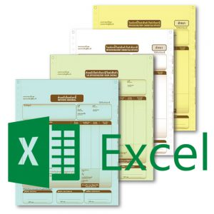 ไฟล์ Excel สำหรับ (TV )ฟอร์มกระดาษต่อเนื่องใบแจ้งหนี้/ใบกำกับภาษี 4 ชั้น