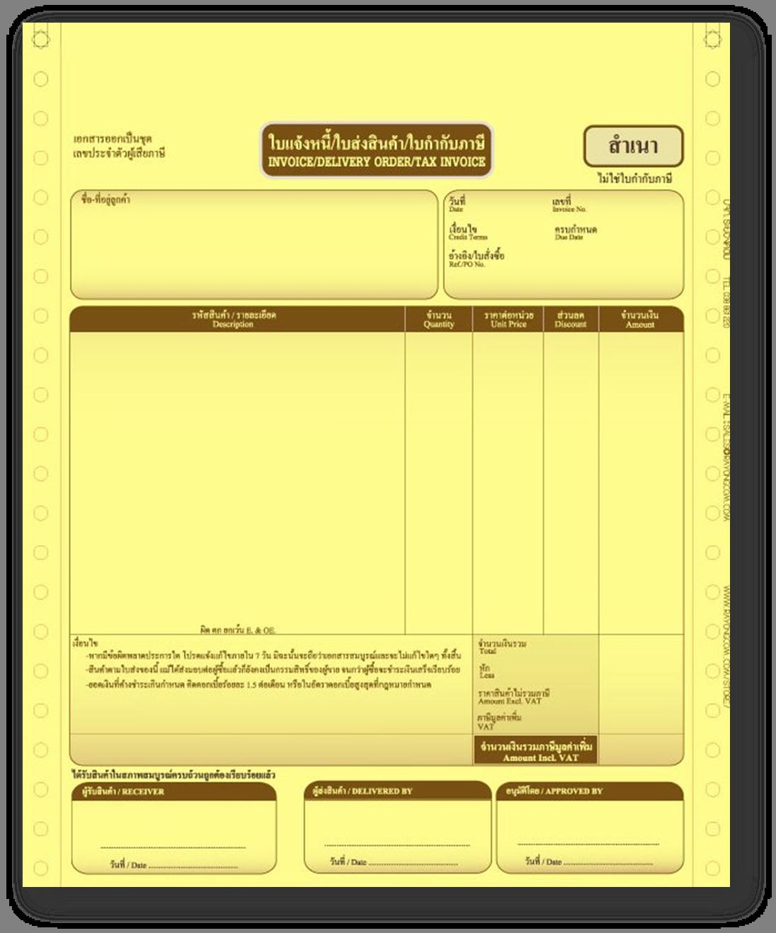 TV ฟอร์มสำเร็จรูปกระดาษต่อเนื่องเคมี 4 ชั้น ใบกำกับภาษี/ใบส่งของ/ใบแจ้งหนี้